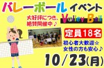 <b>10/23(月)に新潟市で、「バレーボール」を開催します○ _(゚ー^*) </b>