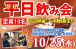 <b>10/25(水)に、新潟市で「平日飲み会」を開催しますヾ(@^▽^@)ノ</b>