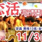 恋活パーティー 1103