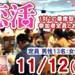 恋活パーティー 1112