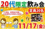 <b>新潟市で、11/17(金)に、「20代限定飲み会」を開催します(○・д・)ノ</b>