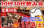 <b>11/4(土)に新潟市で、「20代30代飲み会」を開催しますq(^-^q)</b>