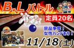 <b>11/18(土)に、第6回「BLバトル」を開催します●ヾ(★・`∀・)</b>