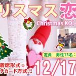 クリスマス恋活 1217