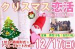 <strong>12/17(日)に、「クリスマス恋活」を、開催します(ゝω・)</strong>