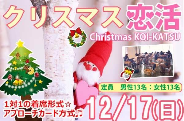 新潟市 クリスマス恋活