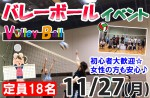 <b>11/27(月)に新潟市で、「バレーボール」を開催しますd(゚ー゚*) </b>
