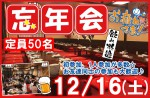 <b>12/16(土)に新潟市で、「忘年会」を開催します(* ̄皿 ̄)c□</b>