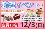 <b>新潟市で、12/3(日)に、「料理イベント」を開催しますo(~ー~o)</b>