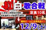 <b>12/9(土)に、新潟市で「紅白歌合戦」を開催します(-^0^)人(^0^-)</b>