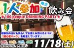 <b>11/18(土)に新潟市で、「1人参加限定100人飲み会」を開催します\('∇'*)</b>