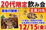 <b>新潟市で、12/15(金)に、「20代限定飲み会」を開催します('-^*)</b>