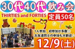 <b>新潟市で、12/9(土)に、「30代40代飲み会」を開催します(o´ω`o)</b>