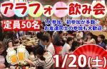 <b>1/20(土)に新潟市で、「アラフォー飲み会」を開催します(。・∀・)</b>
