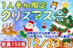 <b>12/23(土)に新潟市で、「1人参加限定クリスマス会」を開催します(●`・□・´)</b>