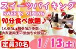 <b>1/13(土)に、新潟市で第8回「スイーツバイキング」を開催します(○'ー'○)</b>