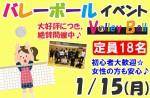 <b>1/15(月)に新潟市で、「バレーボール」を開催します(`・ω・´)</b>