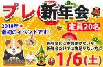 <b>1/6(土)に新潟市で、「プレ新年会」を開催します( ̄∇ ̄)</b>