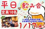 <b>1/17(水)に、新潟市で「平日飲み会」を開催します(ノω`*)</b>