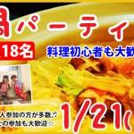 鍋パーティー 0121