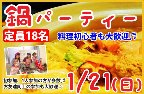新潟市 鍋パーティー