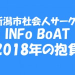 2018年【抱負】