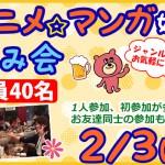 アニメ・マンガ好き飲み会 0203