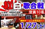 <b>1/27(土)に、新潟市で「紅白歌合戦」を開催します(o>∀<)ノ</b>