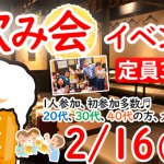 飲み会イベント 0216