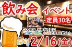 <b>新潟市で、2/16(金)に、「飲み会イベント」を開催します(o>∀<)ノ</b>