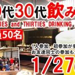 20代30代飲み会 0127