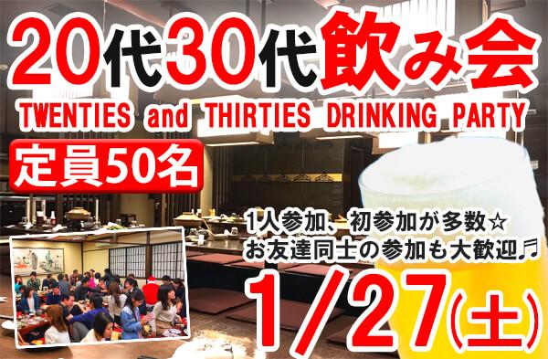 新潟市 20代30代飲み会