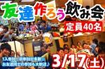 <b>3/17(土)に新潟市で、「友達作ろう飲み会」を開催します(o・ω・o)</b>