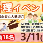 料理イベント 0311