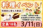 <b>新潟市で、3/11(日)に、「料理イベント」を開催します(^-^*)</b>
