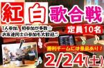 <b>2/24(土)に、新潟市で「紅白歌合戦」を開催します(*´ェ`*)</b>