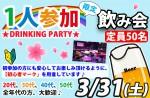 <b>3/31(土)に新潟市で、「1人参加限定飲み会」を開催します(●o'∪`o)ノ</b>