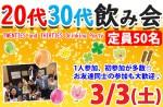 <b>3/3(土)に新潟市で、「20代30代飲み会」を開催します(^^)</b>