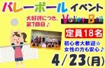 <b>4/23(月)に新潟市で、「バレーボール」を開催しますヽ(^ー^*)</b>