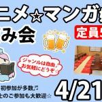 アニメ☆マンガ好き飲み会 0421