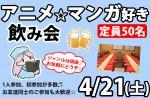 <b>4/21(土)に新潟市で「アニメ好き・マンガ好き飲み会」を開催します(*ゝω・*)</b>