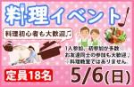 <b>新潟市で、5/6(日)に、「料理イベント」を開催します(´∀`*)</b>