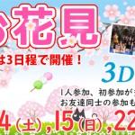 新潟市2018年お花見イベント インフォボート