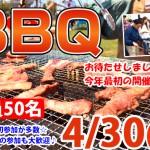 BBQ 0430