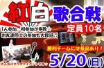 <b>5/20(日)に、新潟市で「紅白歌合戦」を開催します(^(エ)^)♫</b>