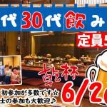 20代30代飲み会 0602