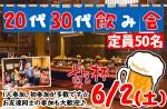 <b>6/2(土)に新潟市で、「20代30代飲み会」を開催します(o^ー')b</b>