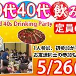 30代40代飲み会2 0526