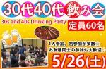 <b>新潟市で、5/26(土)に、「30代40代飲み会」を開催します(ゝω・)</b>