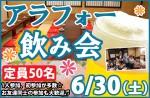 <b>6/30(土)に新潟市で、「アラフォー飲み会」を開催します(*・ω・)</b>